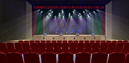 剧场灯光音响设计 Theater lighting and sound design